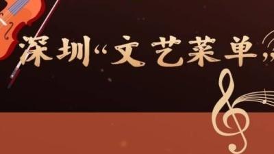 深圳文艺菜单 | 赏月赏乐、观戏观展…中秋来了,文艺一下?