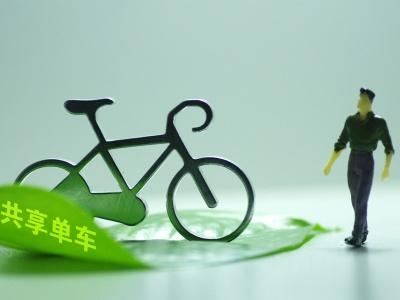 特评丨绿色出行剑指最后一公里