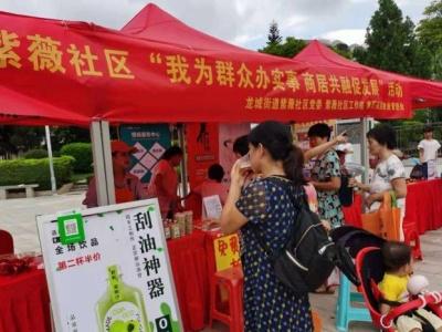 """奶茶、美食、商品......龙城紫薇社区""""跳蚤市场"""" 热闹非凡"""