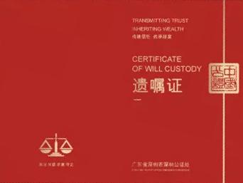 """深圳公证故事丨中风后,我让公证员将我的遗嘱""""藏""""了起来"""