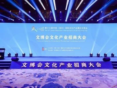 文博会文化产业招商大会首次举行,8个重点项目投资总额近32亿元