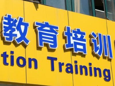 广州部分校外培训机构经营困难或停业倒闭,教育局约谈涉事机构