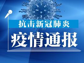 广东10月21日新增新冠肺炎境外输入确诊病例1例和境外输入无症状感染者5例