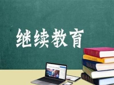 五部门:继续教育广告不得出现快速取证、免考包过等承诺