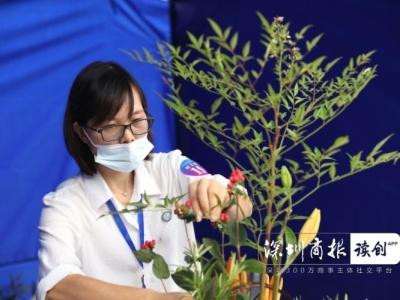 全国插花花艺行业职业技能竞赛于香蜜公园正式开幕