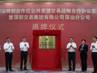 深圳交易集团深汕分公司揭牌