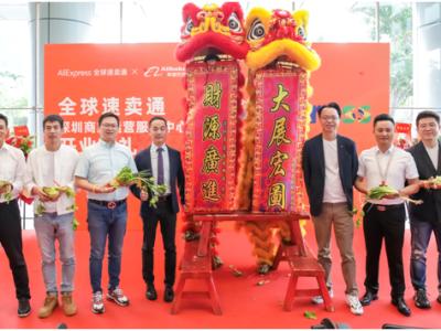 速卖通成立深圳商家运营服务中心,跨境电商步入供给为王时代