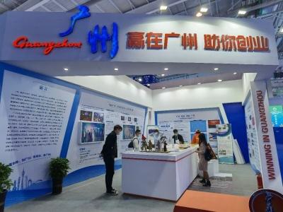 广州三大创业项目亮相全国创业就业服务展示交流活动