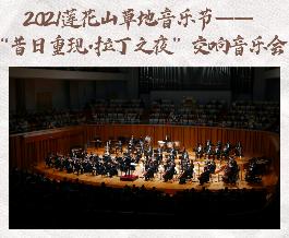 门票预约第二波丨第七届莲花山草地音乐节名人名团名曲大揭秘!