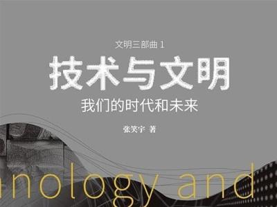 2021年亚洲图书奖揭晓,中国学者张笑宇著作《技术与文明》获大众图书奖